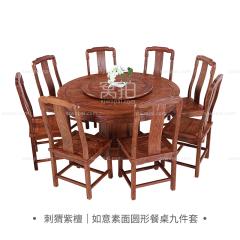 桌台|刺猬紫檀  如意素面圆形餐桌九件套