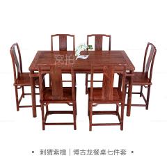 桌台|刺猬紫檀  博古龙餐桌七件套