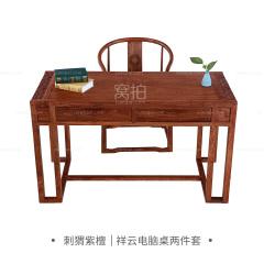 桌台|刺猬紫檀  祥云电脑桌两件套