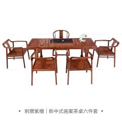 桌台|刺猬紫檀  新中式画案茶桌六件套