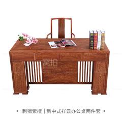 桌台|刺猬紫檀  新中式祥云办公桌两件套