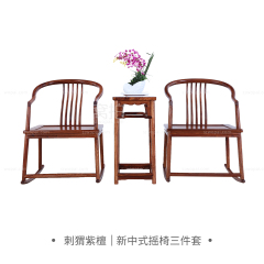 坐具|刺猬紫檀  新中式摇椅三件套