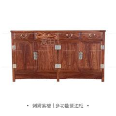 柜架|刺猬紫檀  多功能餐边柜  A4