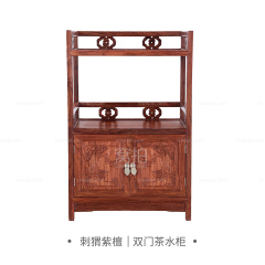 柜架|刺猬紫檀  双门茶水柜