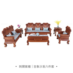 沙发|刺猬紫檀  吉象沙发六件套
