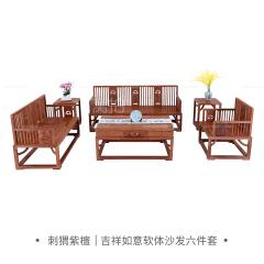 沙发|刺猬紫檀 吉祥如意软体沙发六件套