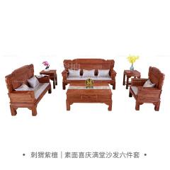 沙发 刺猬紫檀 素面喜庆满堂沙发六件套
