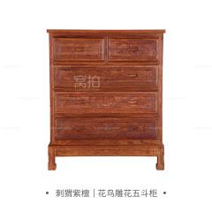 柜架|刺猬紫檀  花鸟雕花五斗柜