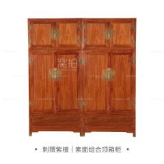 柜架 刺猬紫檀  素面 组合顶箱柜 B2