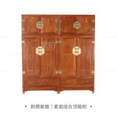 柜架 刺猬紫檀  素面  组合顶箱柜  A1