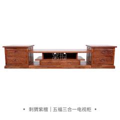 电视柜|刺猬紫檀  五福三合一电视柜