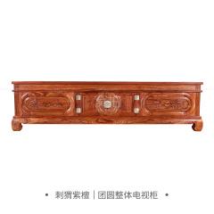 柜架|刺猬紫檀  团圆整体电视柜 C1款