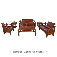 沙发 刺猬紫檀 四围君子沙发六件套