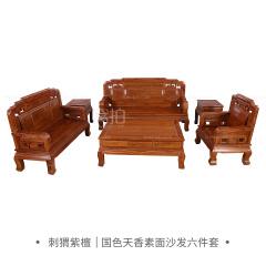 沙发|刺猬紫檀 国色天香素面沙发六件套