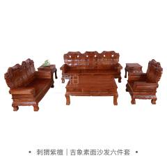 沙发|刺猬紫檀 吉象素面中奔沙发六件套