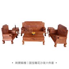 沙发 刺猬紫檀 国宝雕花沙发六件套