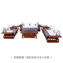 沙发|刺猬紫檀 扇形软体沙发六件套
