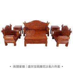 沙发|刺猬紫檀 盛世宝鼎雕花沙发六件套