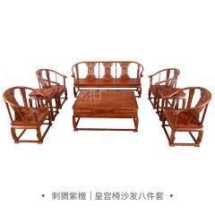 沙发|刺猬紫檀 皇宫椅沙发八件套
