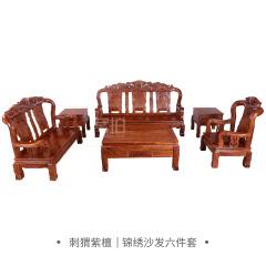 沙发|刺猬紫檀 锦绣沙发六件套