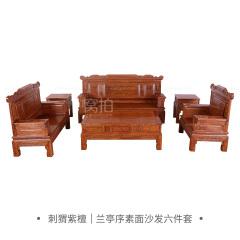 沙发|刺猬紫檀 兰亭序素面沙发123六件套  A2