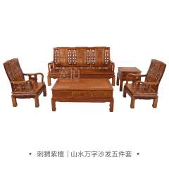 沙发|刺猬紫檀 山水万字沙发五件套