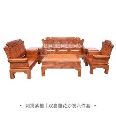 沙发|刺猬紫檀 双福雕花沙发六件套