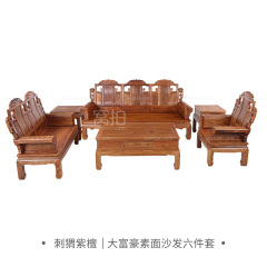 沙发|刺猬紫檀 大富豪素面沙发123 六件套 A2