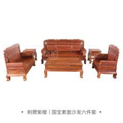 沙发|刺猬紫檀 国宝素面沙发六件套