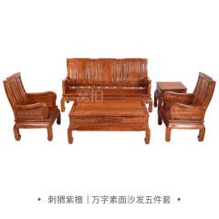 沙发|刺猬紫檀 万字素面沙发五件套