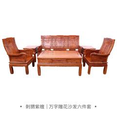沙发|刺猬紫檀 万字雕花沙发六件套