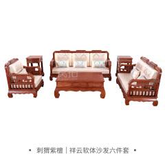 沙发|刺猬紫檀 祥云软体沙发六件套