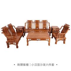 沙发 刺猬紫檀  小汉宫沙发六件套