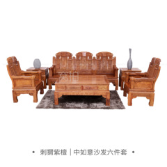 沙发|刺猬紫檀 中如意沙发六件套