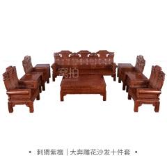 沙发|刺猬紫檀 大奔雕花沙发十件套
