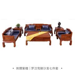沙发 刺猬紫檀 罗汉弯脚沙发七件套