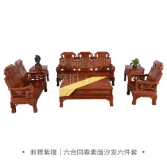 沙发|刺猬紫檀 六合同春素面沙发六件套