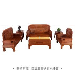 沙发 刺猬紫檀 国宝直脚沙发六件套