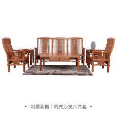 沙发|刺猬紫檀 明式沙发六件套