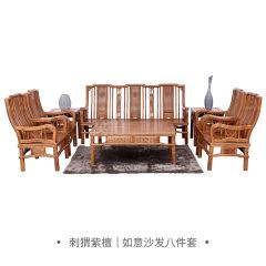 沙发|刺猬紫檀 如意沙发八件套