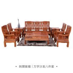 沙发|刺猬紫檀 万字沙发八件套