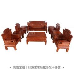 沙发|刺猬紫檀 财源滚滚雕花沙发十件套