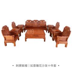 沙发|刺猬紫檀 如意雕花沙发十件套