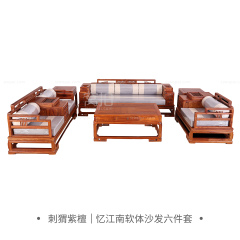 沙发|刺猬紫檀 忆江南软体沙发六件套