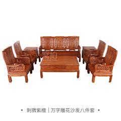 沙发|刺猬紫檀 万字雕花沙发八件套