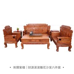 沙发|刺猬紫檀 财源滚滚雕花沙发123 六件套  A1