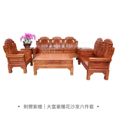 沙发|刺猬紫檀 大富豪雕花沙发123 六件套 A1