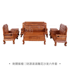 沙发|刺猬紫檀 财源滚滚(雕花)沙发123 六件套 B1