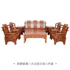 沙发|刺猬紫檀 大汉宫沙发八件套