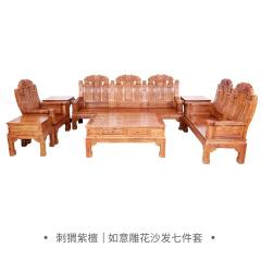 沙发|刺猬紫檀 如意雕花沙发七件套